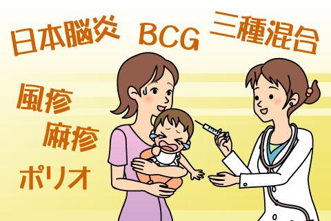 乳幼児の予防接種