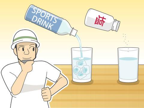 水分や塩分補給の仕方