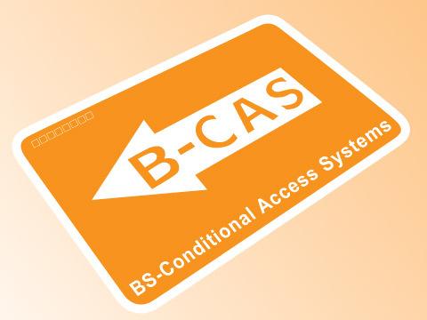 視聴にはB-CAS(ビーキャス)カードが必要