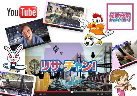 「施設検索/ホームメイト・リサーチ公式YouTubeチャンネル」施設紹介番組「リサ・チャン」について