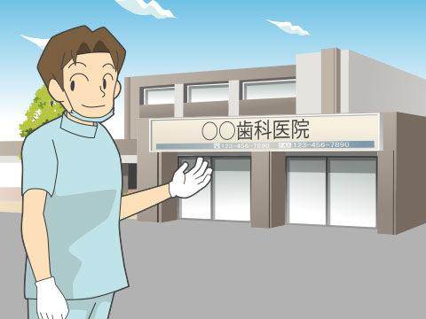 予防歯科(ヨボウシカ)