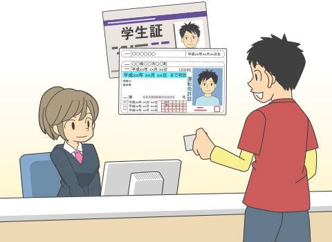 学生割引(ガクセイワリビキ)