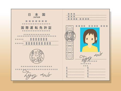 国際運転免許証(コクサイウンテンメンキョショウ)