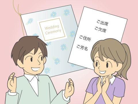 招待状(ショウタイジョウ)