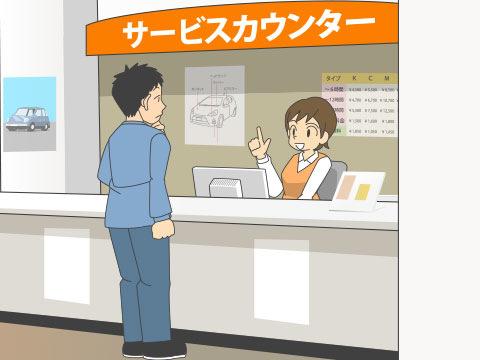サービスカウンター(サービスカウンター)