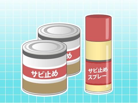 サビ止め(サビドメ)
