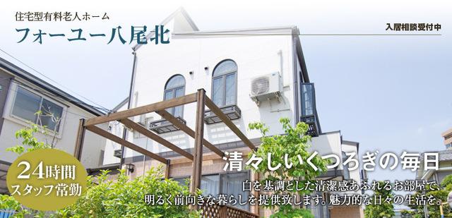 外観(住宅型有料老人ホーム フォーユー八尾北)
