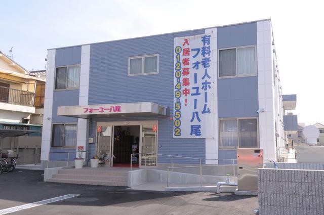 外観(住宅型有料老人ホーム フォーユー八尾)