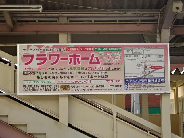 看板設置(樽井駅)