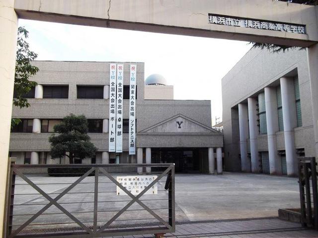 公立高校の古豪「横浜商」