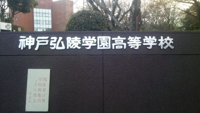 練習環境が充実している神戸弘陵学園高等学校の野球部