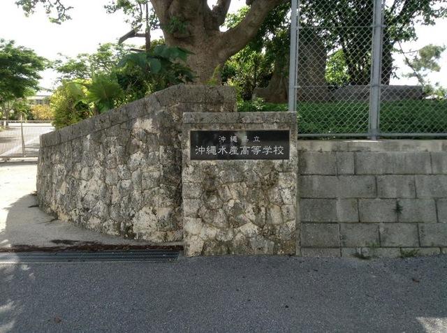 かつての甲子園常連校沖縄水産高校」