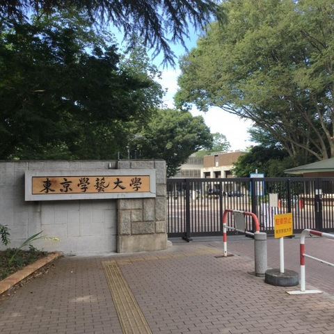 教師を目指す学生を養成する「東京学芸大学」