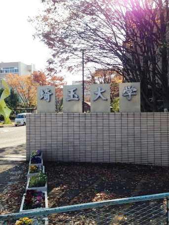 卒業生・梶田隆章がノーベル賞を受賞し注目を集める「埼玉大学」