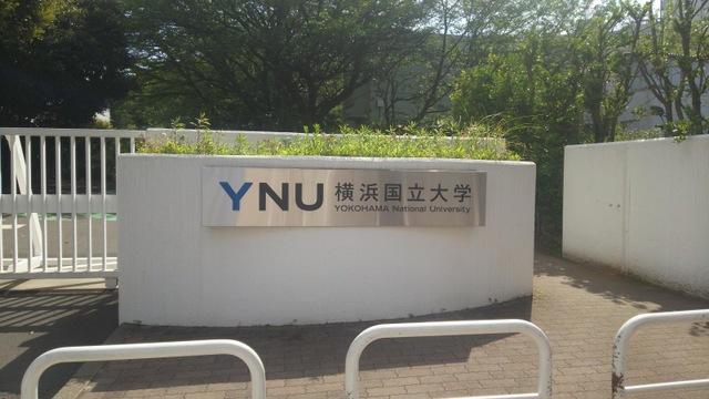 東京オリンピックに向けた研究を積極的に行なう「横浜国立大学」