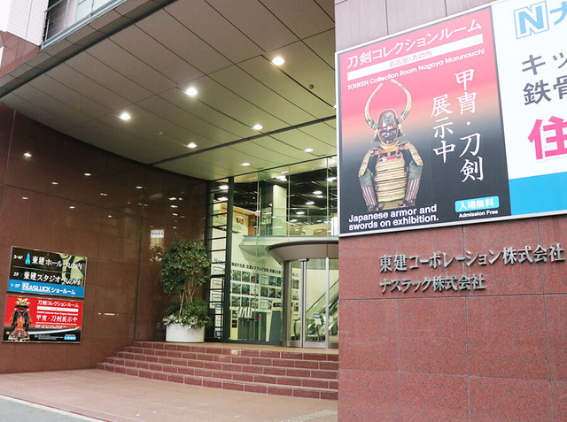 東建コーポレーションの本社にある「刀剣コレクションルーム名古屋・丸の内」内観
