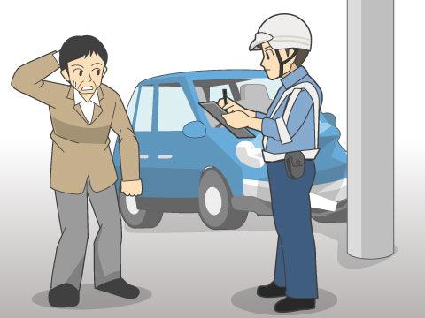警察への通報・届出