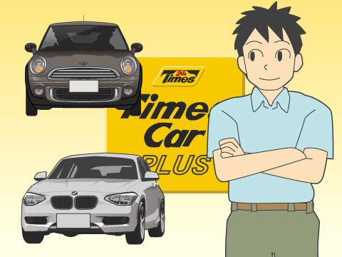 同業他社と比較したタイムズカープラスの特徴