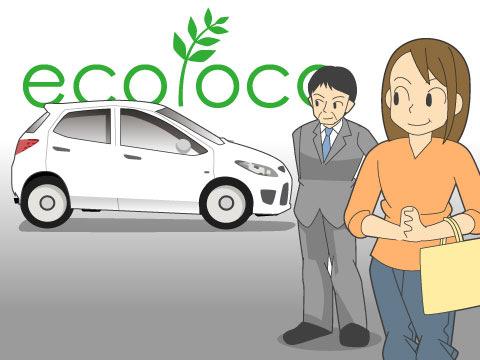 ecoloca(エコロカ)