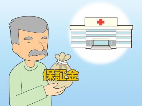 緊急入院の場合に必要な書類