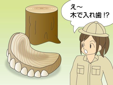 日本の歯科の歴史