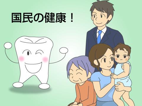 歯科医師の定義