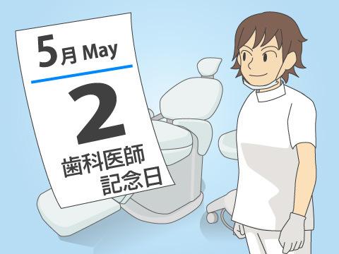歯科医師記念日