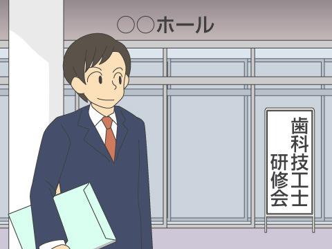 日本歯科技工士会