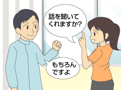 歯科医とのコミュニケーション