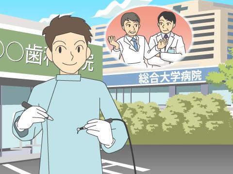 かかり付け歯科医の役割