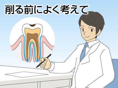 虫歯治療の進化について