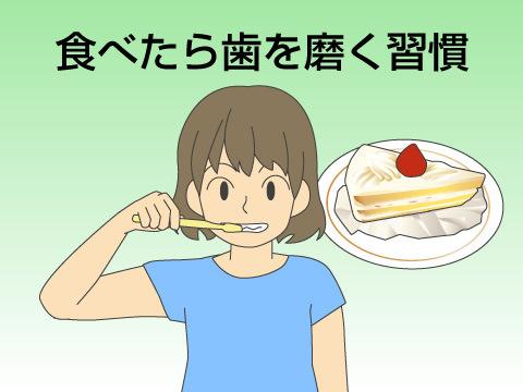 歯周病を防ぐ歯磨きのヒント