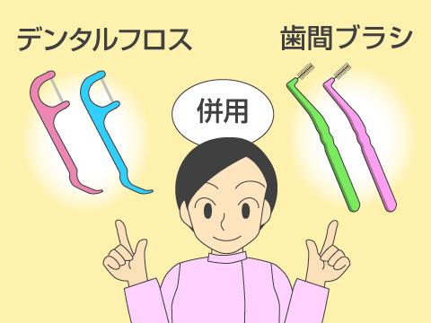 歯間ブラシかデンタルフロスの併用を