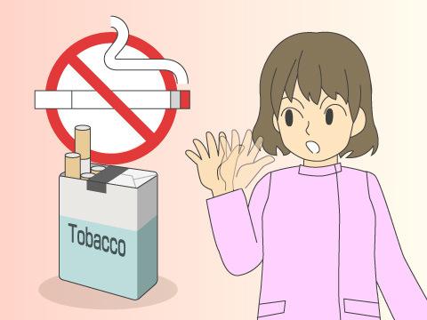 禁煙を心がける