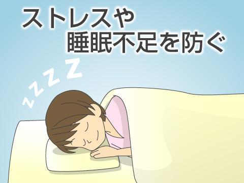 ストレスや睡眠不足を防ぐ