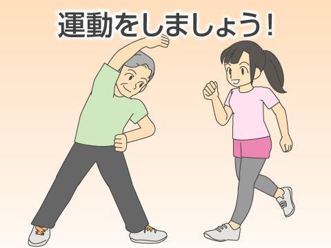 運動をしよう