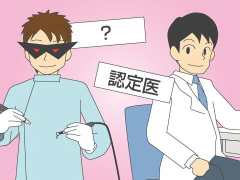 治療医が直接診療にあたっているか