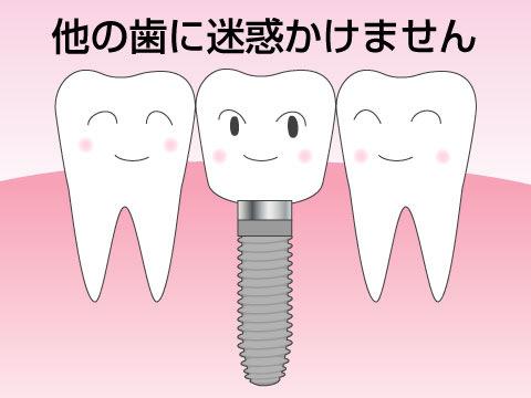 天然歯と同じように噛むことができる