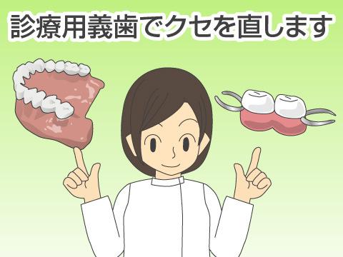 治療用の入れ歯を製作する