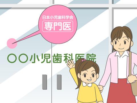 幼児期の歯医者さん選び