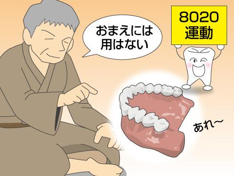 「いい歯の日」の目的