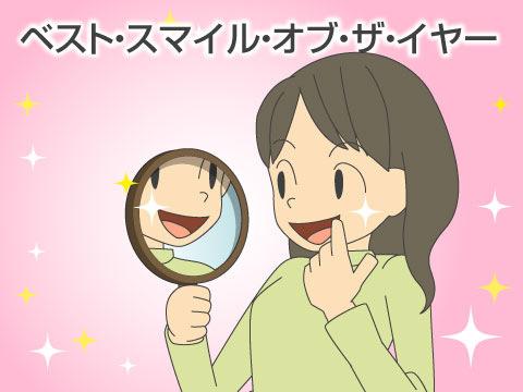 いい歯の日に実施される主な活動内容