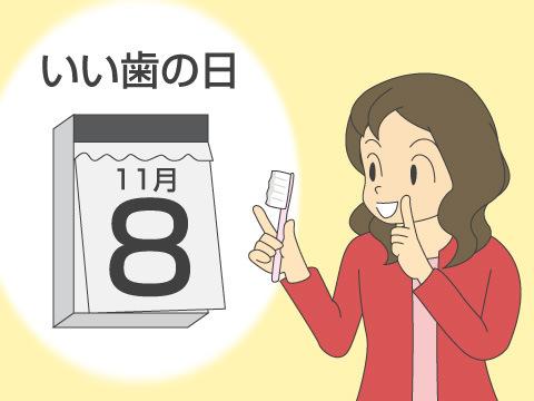 歯にまつわる記念日
