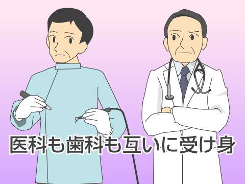 医科歯科連携が難しい理由