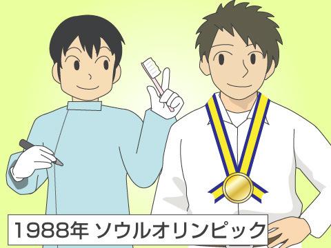 日本におけるスポーツ歯科の歴史
