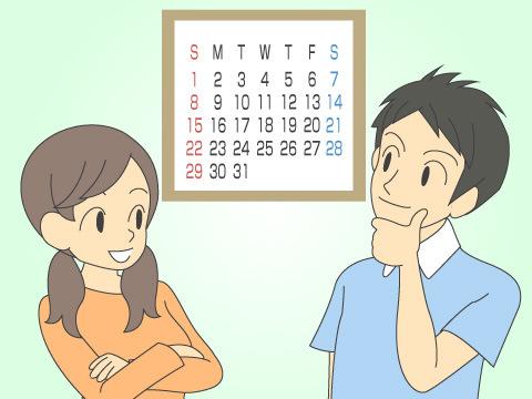 婚姻届を提出する日を決める