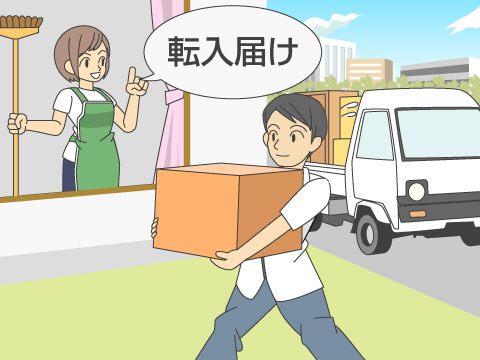 戸籍の移動と住民票の移動
