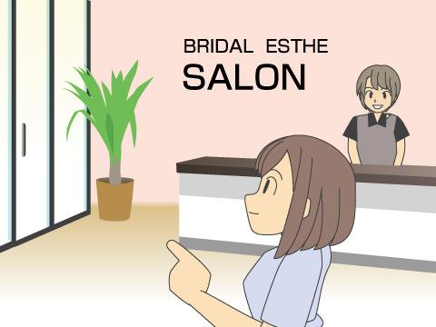 ブライダルエステのサロン選び