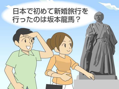日本における新婚旅行の歴史
