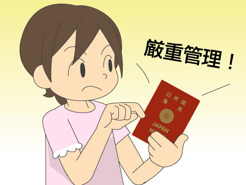 パスポートは自分を証明する公文書。自らの手で厳重に管理